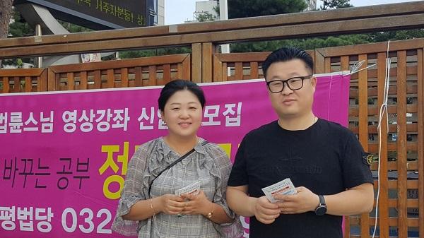 2018년 가을불대 홍보 중인 이용준, 김서화 님