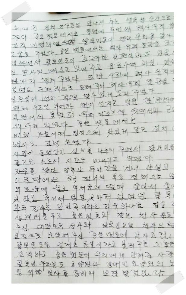 김*순 님의 손글씨