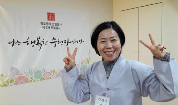 사하법당에서 김정숙 님의 해맑은 모습