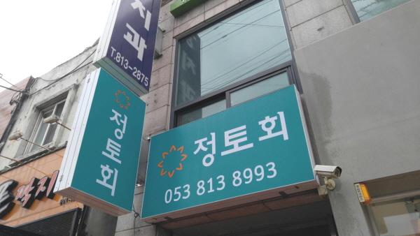 경산법당 새 보금자리