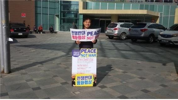 제천시민회관 앞에서 전쟁반대 평화협상 1인 피켓행진 중인 박승우 님