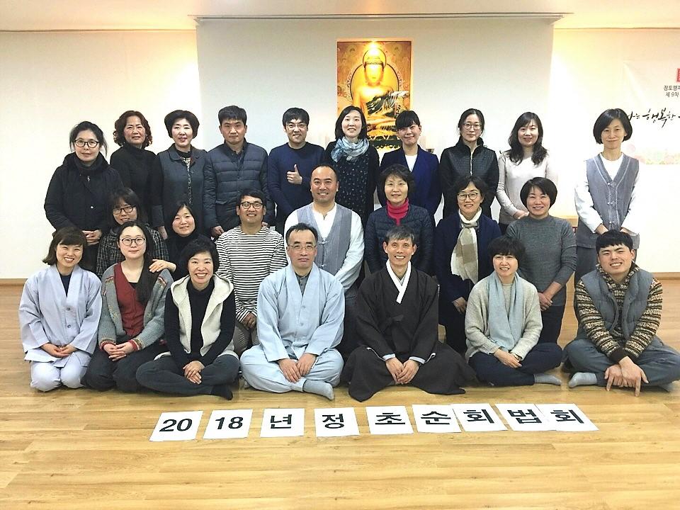 2018 정초 순회법회 후(중간줄 오른쪽 세번째 이현숙 님)
