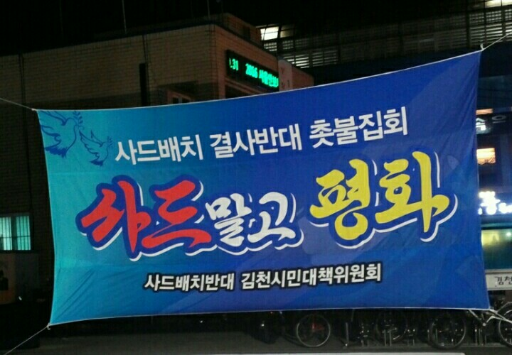 김천 시내에 물결치는 현수막