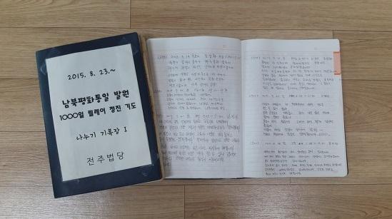통일발원 나누기 기록장 1, 2권