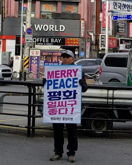 구미역 앞에서 1인 시위하는 모습