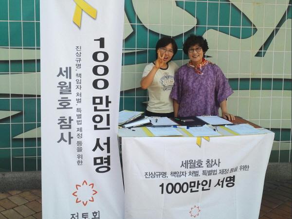 김천체육관 앞에서 세월호 참사 천만인 서명 받았을 때. 맨 왼쪽이 전순연 님.