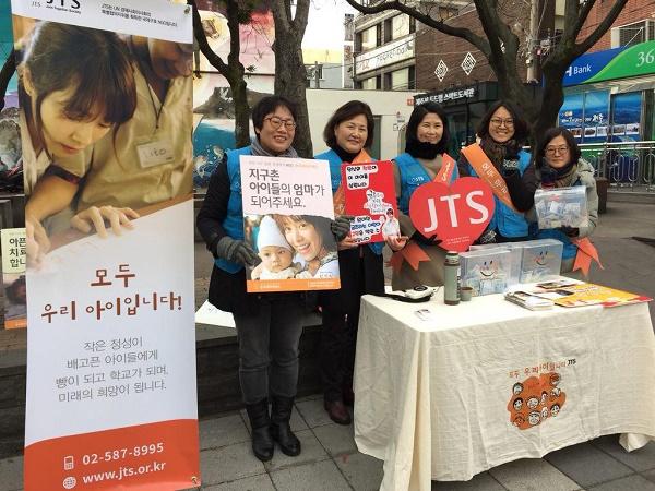 2017년 JTS 송년 캠페인, 맨 왼쪽 강선미 님