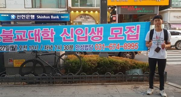 불교대학 홍보를 하며