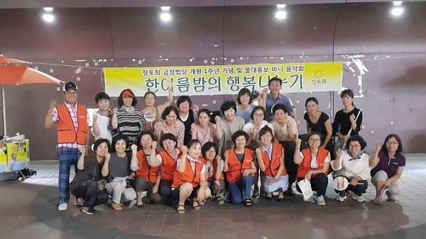 '한여름 밤의 행복 나누기' 파이팅!!!