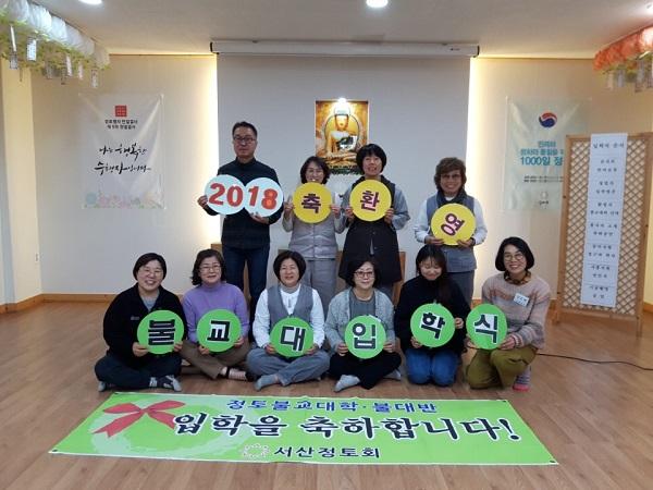 2018년 봄불교대학 주간반 입학식(아랫줄 왼쪽에서 세 번째 이미숙 님)