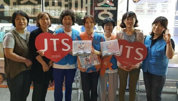 JTS 거리모금 중 (왼쪽에서 두 번째 김점숙 님)