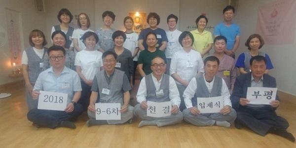 부평법당의 천일결사 입재식 -맨 앞줄 가운데 두 분이 이용준, 김서화 부부