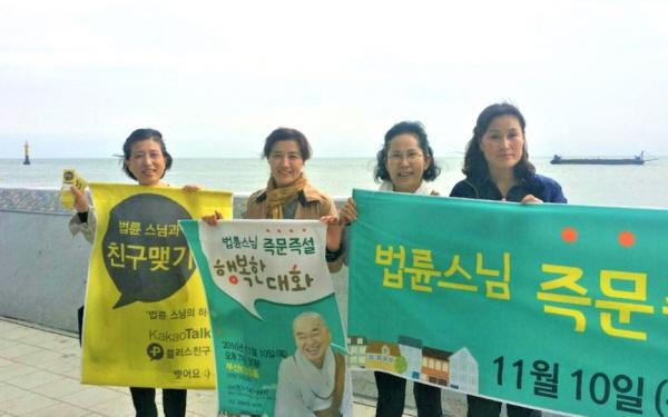 부산 해운대에서 법륜스님과 '카카오톡 플러스친구 맺기' 홍보 활동 중인 김영혜 님(좌측 두 번째)