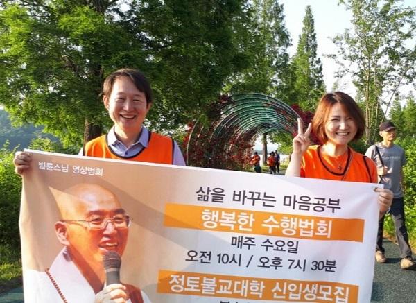 불교대학 홍보 중인 이용준, 최정희 님 부부