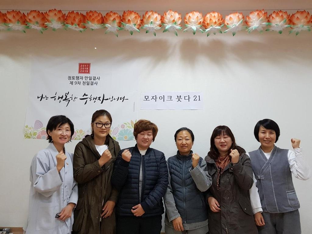 <모자이크 붓다 21> 수련에 참가한 도반들. 왼쪽부터 김숙자 총무, 유주현, 유화미, 이나경, 손형경, 안정희 님.