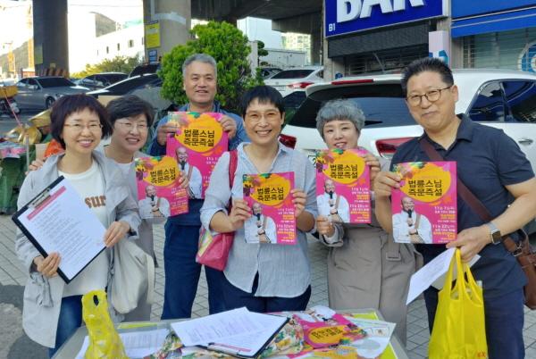 불교대학 홍보 중(왼쪽에서 두 번째가 김래영 님)