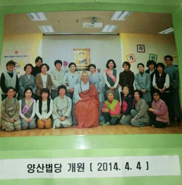 영광스런 양산법당 개원이 있던 날 ,앞줄 왼쪽 김남순님