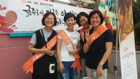 2016년 암발병 전 jts 거리모금 중인 김재숙 님. 맨 오른쪽