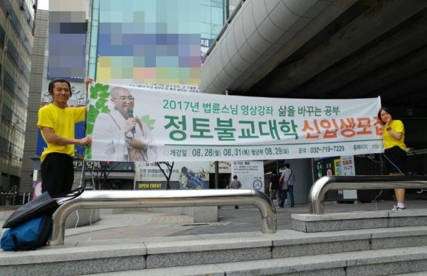 불교대학 홍보특공대 활동 중인 정성현 님과 이다솜 님