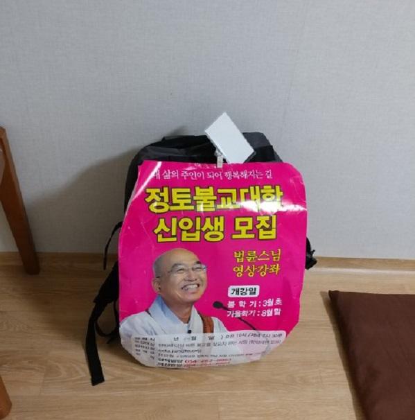 불교대학 홍보 활동에 기여한 병윤님 가방