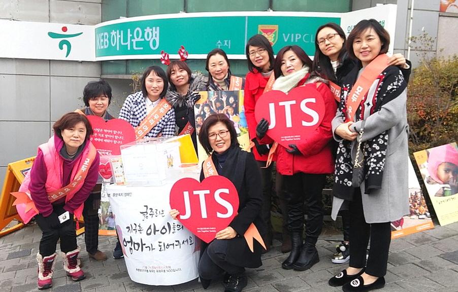 복지 수업 후 참여한 송년 맞이 JTS거리모금 활동.