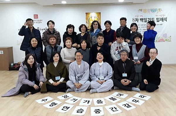 가을 불교대학 수업 중 (앞줄 오른쪽 세 번째)