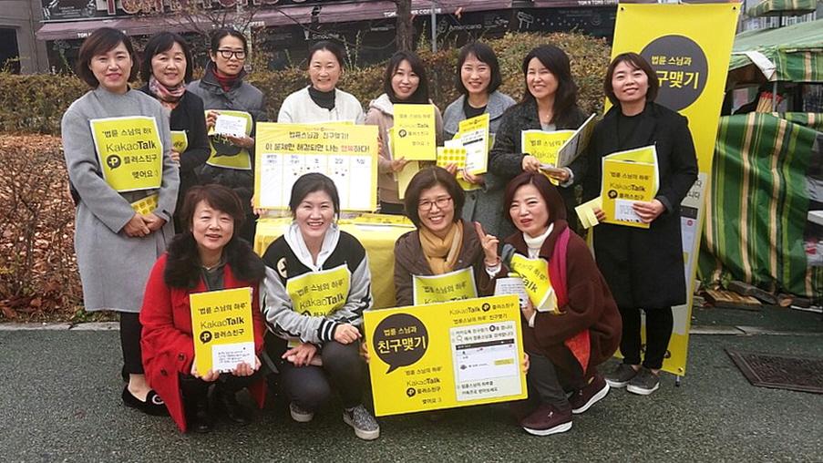 스님과 카카오톡 플러스 친구맺기 홍보활동에 참여한 가을불대 학생들.