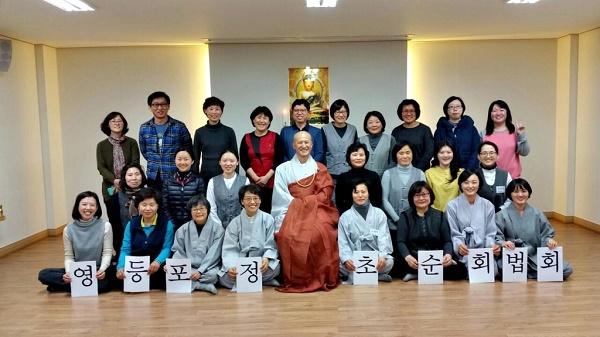 유수스님과 함께하는 영등포 정초법회, 맨 앞줄 오른쪽에서 두 번째 권정희 님