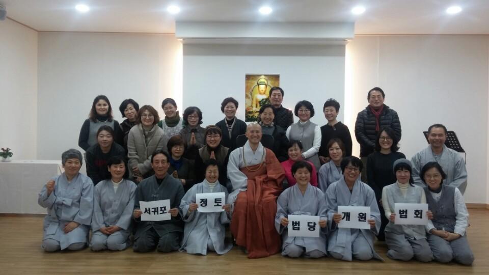 2017년 1월 23일 유수스님을 모시고 진행된 서귀포법당 개원법회
