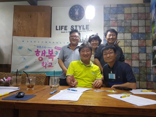 담당하고 있는 행복학교 모둠 수업중 이윤숙 님(뒷줄 가운데),남편 홍성호 님(뒷줄 오른쪽)