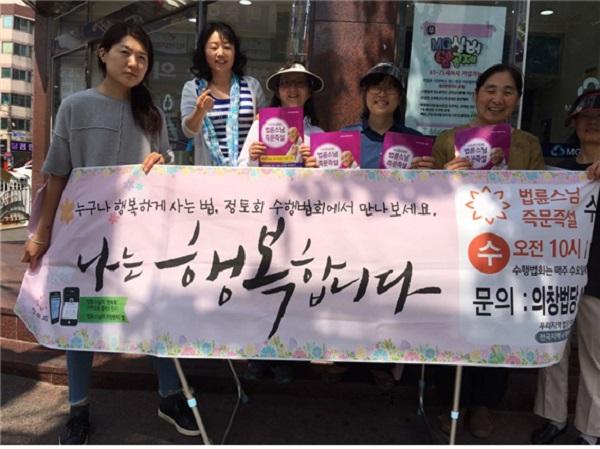 수요법회 홍보 중인 이숙미 님 (오른쪽 두 번째)