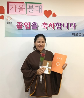 2017년 7월 '가을 불교대학' 졸업식의 천향숙 님