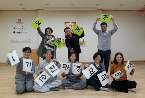 환경학교 1강 수업을 마치며 단체 사진