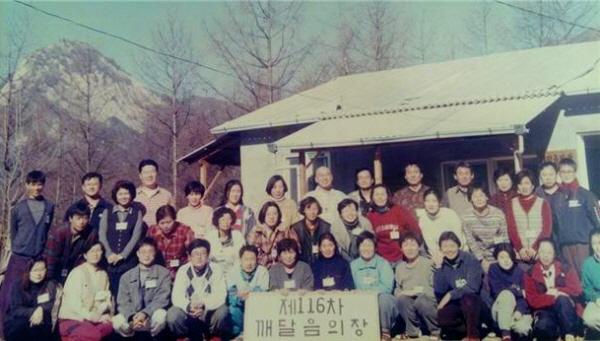 1996년 12월 겨울, <깨달음의 장>에서 - 맨 아래 우측에서 두 번째가 김정숙 님