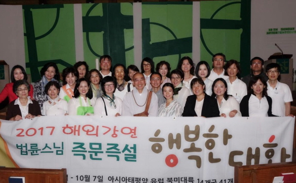 2017 스님의 해외강연 봉사 후 (맨 뒷줄 오른쪽에서 세 번째 한주희 님)