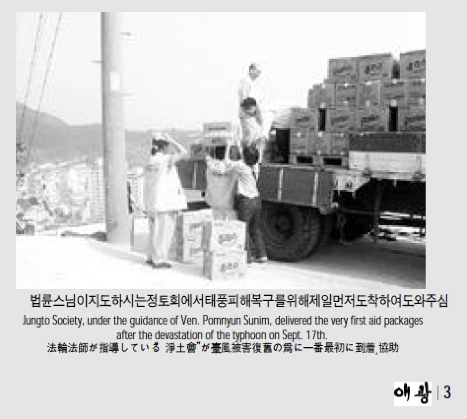 애광원 소식지 2003년 9월호에 실린 태풍 매미 피해 긴급구호 소식