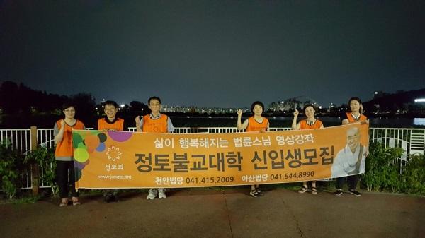 2018가을불교대 홍보 중 (왼쪽 두번째)
