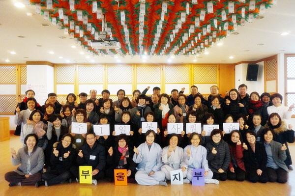 '주 1일 봉사 워크숍' 부산울산지부 단체사진