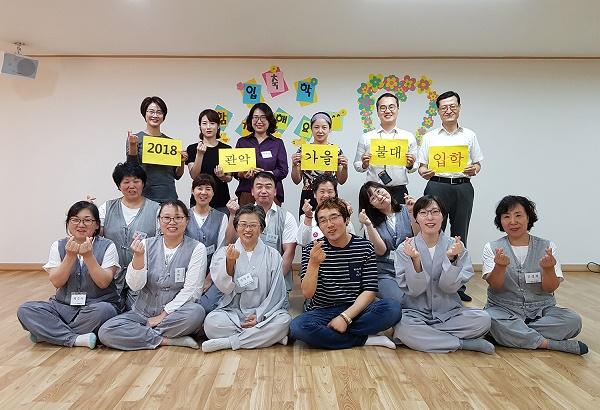 2018년 가을불교대학 입학식 (두번쨋줄 왼쪽에서 두 번째)