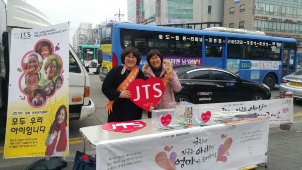 왕영재 님(왼쪽)과 권은하 님_ JTS거리모금을 함께 하며