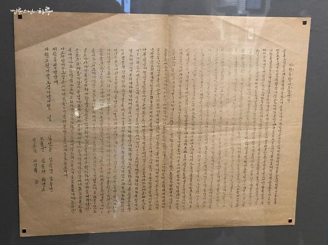 대한독립 여자 선언서. 1919년 2월에 선포. 3.1 독립선언서보다 먼저 만들어졌으며 여성 자신이 독립의 주체가 되겠다는 의지를 분명히 보여줌.