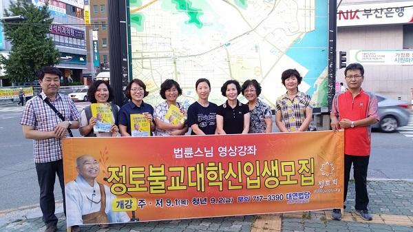 정토불교대학 신입생 모집 홍보