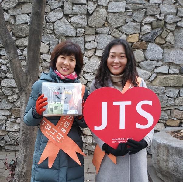 2018년 JTS 연말거리모금캠페인 (왼쪽)