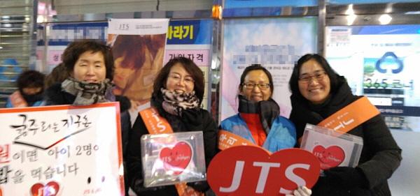 JTS 거리 모금 (맨 오른쪽 이숙미 님)