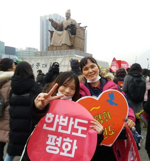한반도 평화 시민대회 (딸과 함께)