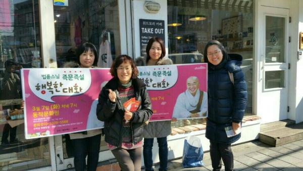 지난 3월 도반들과 동작문화원 법륜스님 행복한 대화 강연 홍보를 했다. 사진 맨 앞.