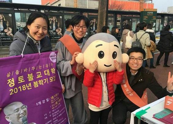 2018 봄불대 입학 홍보에 나선 청년활동가들