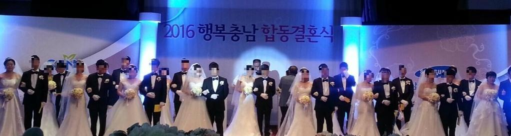 5월 21일 행복충남합동결혼식 사진