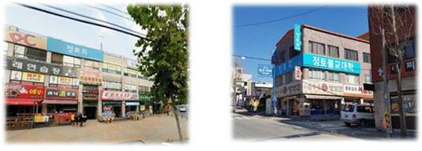 왼쪽은 현재의 용인법당, 오른쪽은 최근에 개원한 용인정토회 소속 이천법당