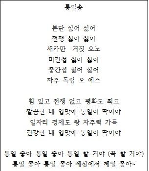 우유 송을 개사한 통일 송